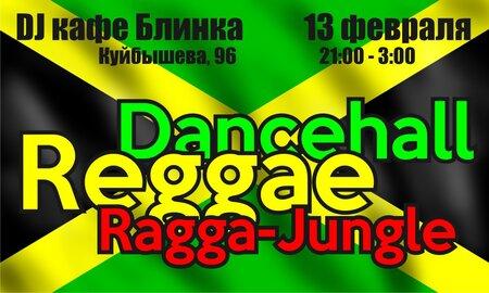 Dancehall Reggae Ragga-Jungle концерт в Самаре 13 февраля 2016