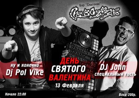 DJ Pol Vike концерт в Самаре 13 февраля 2016