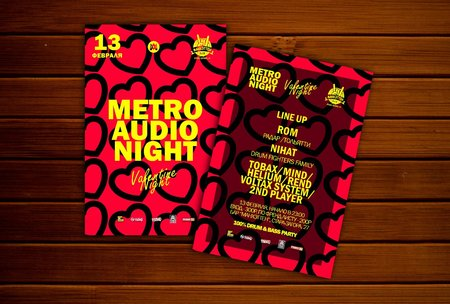 Metro Audio Night: V-Night концерт в Самаре 13 февраля 2016
