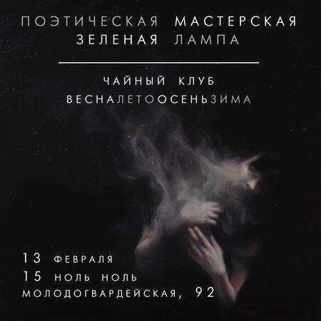 Зелёная Лампа, Поэтическая Мастерская концерт в Самаре 13 февраля 2016