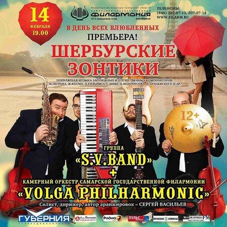 S.V.Band, Volga Philharmonic концерт в Самаре 14 февраля 2016