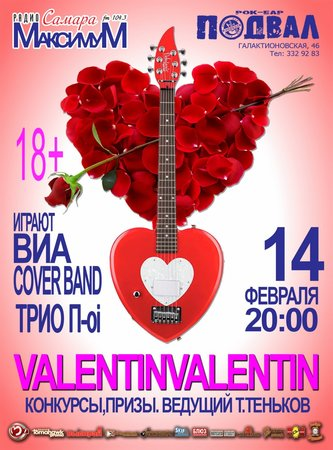 ValentinValentina концерт в Самаре 14 февраля 2016