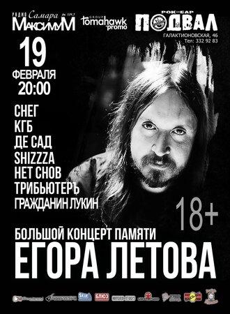 Концерт памяти Егора Летова концерт в Самаре 19 февраля 2016