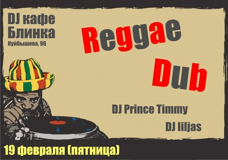 Reggae Dub концерт в Самаре 19 февраля 2016