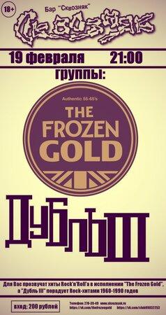 The Frozen Gold, Дубль III концерт в Самаре 19 февраля 2016