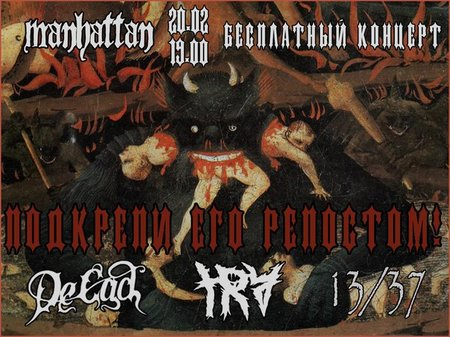 Free Metal Party концерт в Самаре 20 февраля 2016