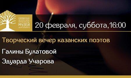 Галина Булатова и Эдуард Учаров концерт в Самаре 20 февраля 2016