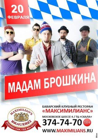 Мадам Брошкина концерт в Самаре 20 февраля 2016
