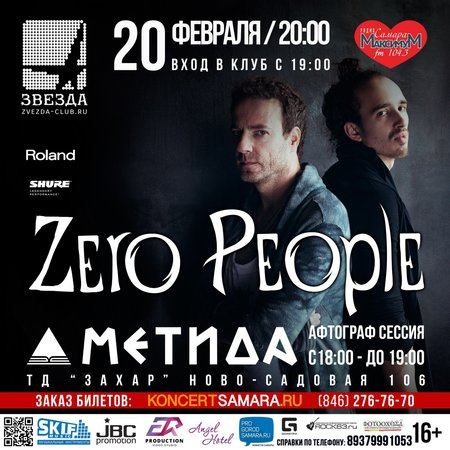 Zero People концерт в Самаре 20 февраля 2016