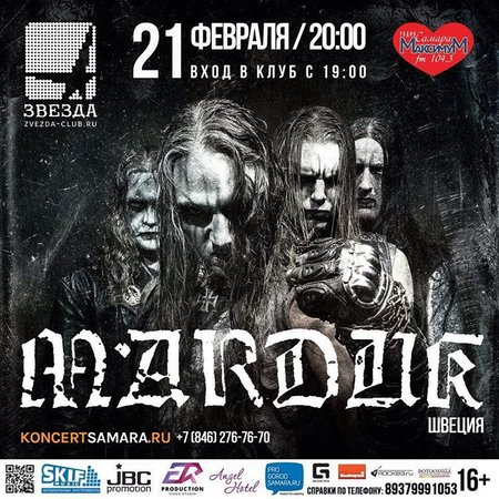 Marduk концерт в Самаре 21 февраля 2016