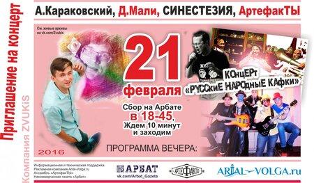Русские народные Кафки концерт в Самаре 21 февраля 2016