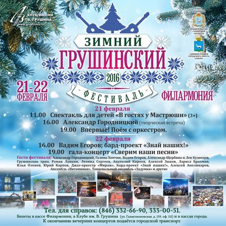 Зимний Грушинский фестиваль концерт в Самаре 21 февраля 2016