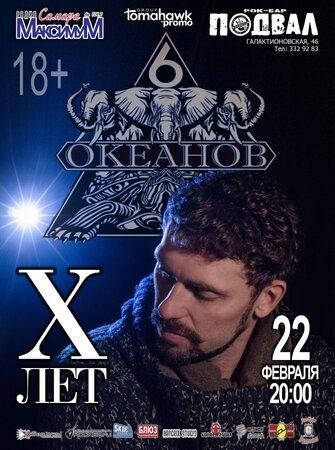 6 Океанов: X лет концерт в Самаре 22 февраля 2016