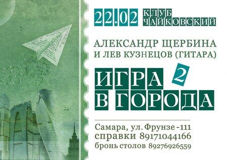 Александр Щербина концерт в Самаре 22 февраля 2016