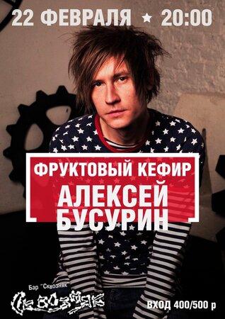 Алексей Бусурин концерт в Самаре 22 февраля 2016