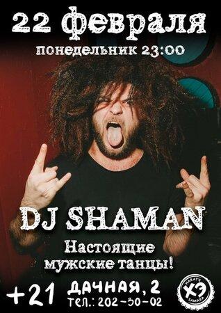 DJ Shaman концерт в Самаре 22 февраля 2016