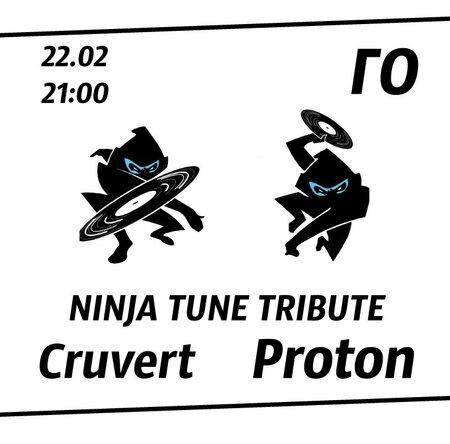 Ninja Tune Tribute концерт в Самаре 22 февраля 2016