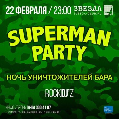 Superman Party концерт в Самаре 22 февраля 2016