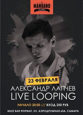 Александр Лапчев концерт в Самаре 23 февраля 2016