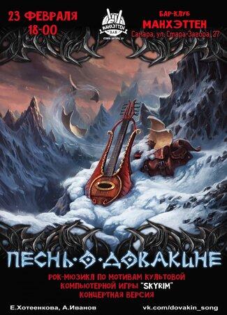 Песнь о Довакине концерт в Самаре 23 февраля 2016