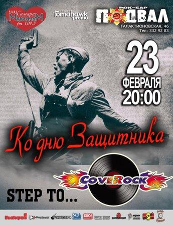 Step To, CoveRock концерт в Самаре 23 февраля 2016