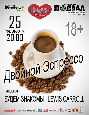Будем Знакомы, Lewis Caroll концерт в Самаре 25 февраля 2016