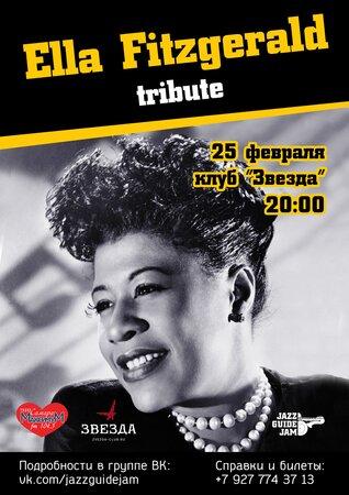 Ella Fitzgerald Tribute концерт в Самаре 25 февраля 2016