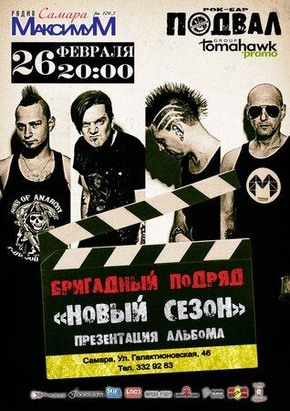 Бригадный Подряд концерт в Самаре 26 февраля 2016