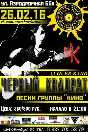 Чёрный Квадрат концерт в Самаре 26 февраля 2016