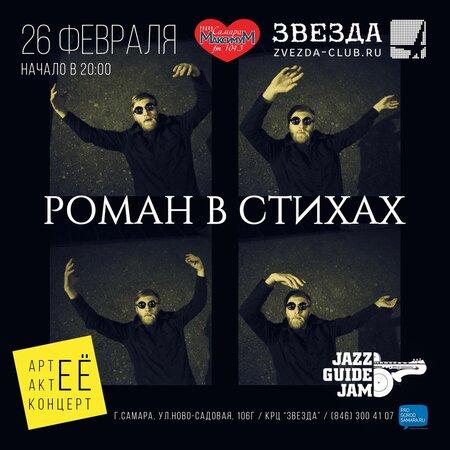 Роман Мнацаканов концерт в Самаре 26 февраля 2016