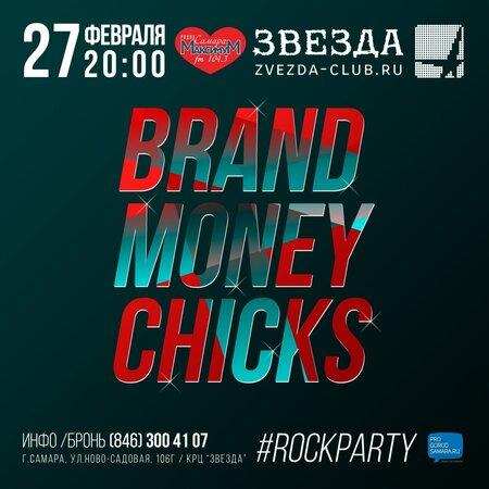 Brand.Money.Chicks концерт в Самаре 27 февраля 2016