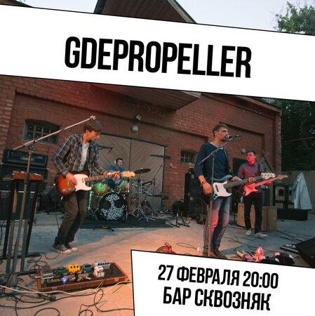 GDEPROPELLER концерт в Самаре 27 февраля 2016