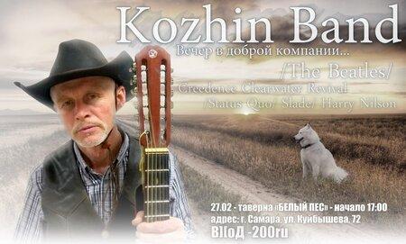 Кожин Бэнд концерт в Самаре 27 февраля 2016