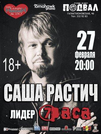 Саша Растич концерт в Самаре 27 февраля 2016