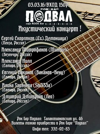 Акустический концерт концерт в Самаре 3 марта 2016