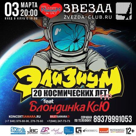 Элизиум концерт в Самаре 3 марта 2016