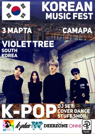Korean Music Fest концерт в Самаре 3 марта 2016