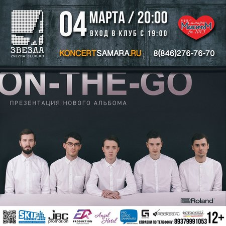 On-The-Go концерт в Самаре 4 марта 2016