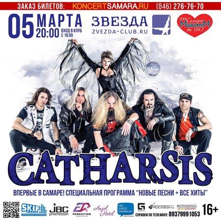 Catharsis концерт в Самаре 5 марта 2016