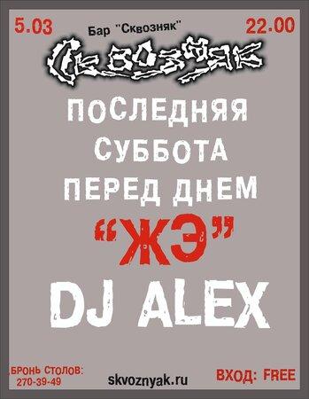 DJ Alex концерт в Самаре 5 марта 2016
