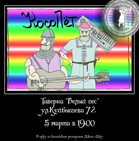 КосоПёт концерт в Самаре 5 марта 2016