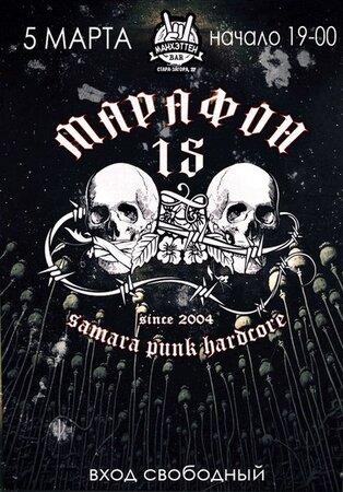 Марафон 15 концерт в Самаре 5 марта 2016
