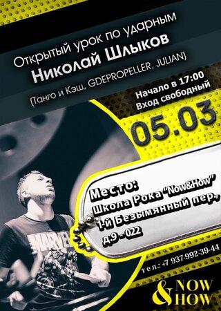 Николай Шлыков концерт в Самаре 5 марта 2016