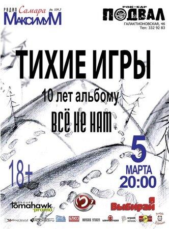 Тихие Игры концерт в Самаре 5 марта 2016