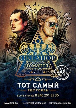 6 Океанов концерт в Самаре 6 марта 2016