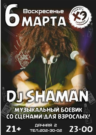 DJ Shaman концерт в Самаре 6 марта 2016
