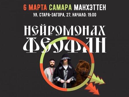 Нейромонах Феофан концерт в Самаре 6 марта 2016