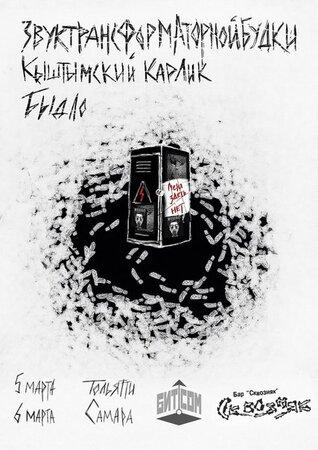звуктрансформаторнойбудки концерт в Самаре 6 марта 2016