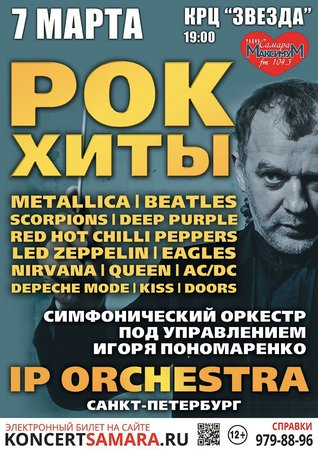 IP Orchestra концерт в Самаре 7 марта 2016