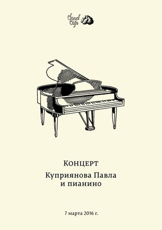 Павел Куприянов концерт в Самаре 7 марта 2016